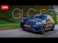 Тест-драйв Mercedes-AMG GLC 63 DRIVE.RU