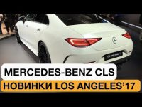 Видео обзор Mercedes CLS Coupe 2018 Los-Angeles