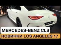 Видео обзор Mercedes CLS Coupe 2018 Los-Angeles