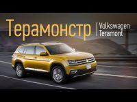 Тест-драйв Volkswagen Teramont 2017 от  AutoreviewRu