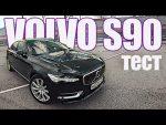 Volvo S90 обзор Игоря Бурцева