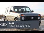 Тест драйв LADA 4x4 URBAN CarsGuru