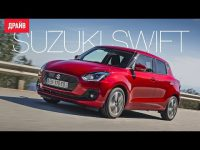 Тест-драйв Suzuki Swift с Никитой Гудковым