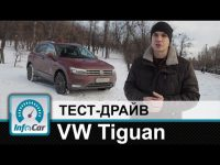 Тест-драйв Volkswagen Tiguan 2017 InfoCar.ua