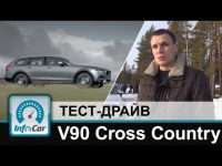 Тест-драйв Volvo V90 Cross Country InfoCar.ua