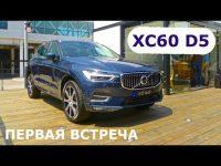 Видео обзор нового Volvo XC60