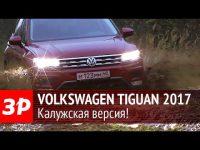Видео тест-драйв Volkswagen Tiguan