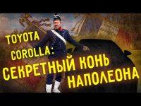 Видео тест-драйв Toyota Corolla 2017