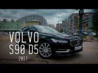 БОЛЬШОЙ ТЕСТ ДРАЙВ VOLVO D5 S90 2017