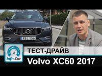 Тест-драйв Volvo XC60 2017 InfoCar.ua