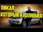 Тест-драйв и обзор Volkswagen Amarok 2017