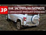 Тест-драйв нового УАЗ Патриот