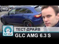 Тест-драйв Mercedes-AMG GLC 63S  InfoCar.ua