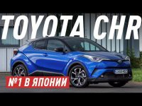 Большой видео тест-драйв TOYOTA C-HR от Стиллавина