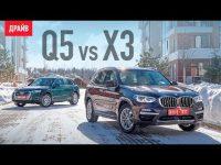 Сравнительный видео тест-драйв BMW X3 и Audi Q5 от Драйв.ру