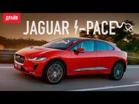 Тест-драйв электрического Jaguar I-Pace от Драйв.ру