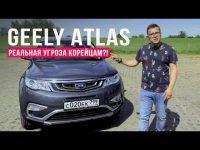 Тест-драйв нового китайского Geely Atlas от АвтоВести