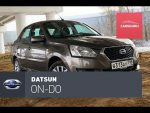 Тест-драйв седана Datsun on-DO от CarsGuru