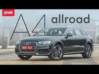 Видео тест-драйв Audi A4 allroad с Никитой Гудковым
