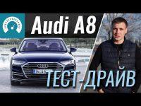 Видео тест драйв Audi A8 2018 модельного года