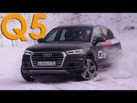 Видео тест-драйв Audi Q5 2018 года от Александра Михельсона