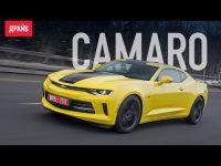 Видео тест-драйв Chevrolet Camaro от Драйв.ру