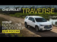 Видео тест драйв Chevrolet Traverse от Мотор.ру