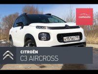 Видео тест драйв Citroen C3 Aircross от CarsGuru