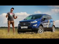 Видео тест-драйв Форд Экоспорт 2018 от Игоря Бурцева