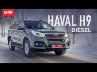 Видео тест-драйв Haval H9 Diesel от Драйв.ру