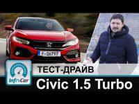 Видео тест-драйв Honda Civic от InfoCar