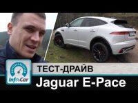 Видео тест драйв Jaguar E-Pace от InfoCar