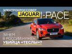 Видео тест драйв электро кроссовера Jaguar I-Pace от Мотор.ру
