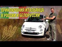 Видео тест-драйв и обзор Fiat 500 от Ивана Зенкевича