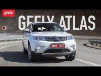 Видео тест-драйв китайского Geely Atlas от Драйв.ру