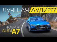 Видео тест-драйв нового Audi A7 от Motor.ru
