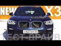 Видео тест-драйв нового BMW X3 от Александра Михельсона