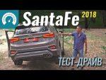Видео тест-драйв нового Hyundai Santa Fe 2018 года от InfoCar