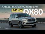 Видео тест-драйв нового Infiniti QX80 от Мотор.ру