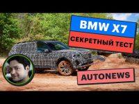 Видео тест-драйв нового большого внедорожника BMW X7