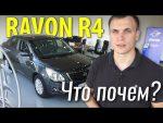 Видео тест нового седана RAVON R4 от портала InfoCar