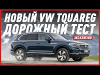 Большой тест-драйв Фольксваген Туарег 2018 от Стиллавина