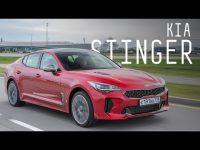 Большой видео тест-драйв нового KIA STINGER от Стиллавина