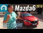 Новая Mazda6 2018 в видео тест-драйве InfoCar