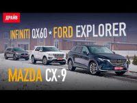Сравнительный тест-драйв Mazda CX-9, Ford Explorer и Infiniti QX60
