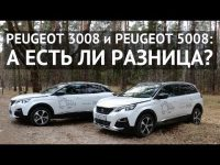 Сравнительный тест-драйв Peugeot 3008 и Peugeot 5008