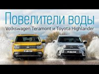 Сравнительный тест-драйв Volkswagen Teramont и Toyota Highlander