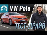 Тест-драйв Volkswagen Polo 2018 от InfoCar