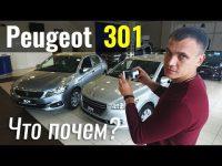 Тест драйв и обзор седана Peugeot 301 от InfoCar