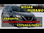 Видео обзор и тест-драйв Nissan Murano 2018 года